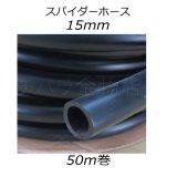 農・園芸ホース (黒) 15mm 50m巻
