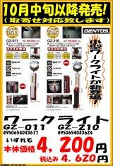 ジェントス ワークライト GZ-011 / GZ-210 各