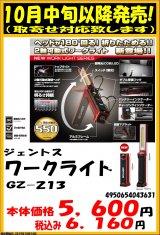 ジェントス ワークライト GZ-213