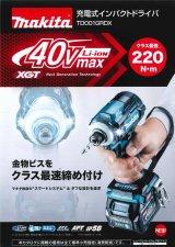【マキタ】充電式インパクトドライバ★40Vmax★