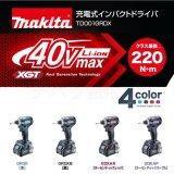 マキタ 充電式インパクトドライバ TD001GRDX