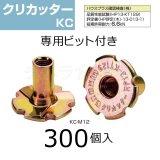 栗山百造 クリカッターKC(300個入)専用ビット付