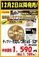 タジマ チップソー充電丸ノコ用 165-52P TC-JM16552