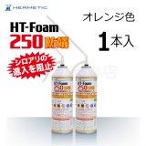 ヘルメチック HT-Foam 250防蟻 400ml オレンジ色 充填用防蟻フォーム 防蟻対策 発泡ウレタン