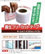 ファースト 養生フリーカットテープ t2mm×w100mm×8m巻