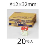 コンクリート釘 #12×32mm 20箱(10kg) スムース