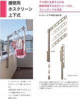 川口技研 腰壁用ホスクリーン 上下式(アーム収納式600mmタイプ)DS2-60-LB・DS2-60-DB