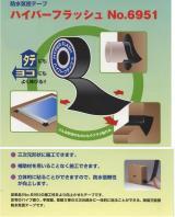 日東 ハイパーフラッシュ防水気密テープ NO.6951 45mm
