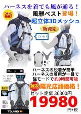 タジマ TAJIMA 清涼ファン 風雅ベスト 空調服 登場! 入荷!