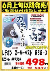 レヂボン スーパーベスト RSB-X