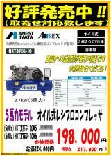 アネスト岩田C オイル式レシプロコンプレッサ 5馬力モデル