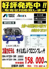アネスト岩田C オイル式レシプロコンプレッサ 3馬力モデル