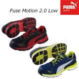 PUMA Fuse Motion 2.0/ヒューズ・モーション 2.0 Low 安全靴 レッド64.226.0/ブルー64.230.0 送料無料