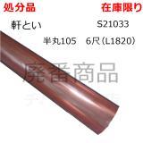 処分品!タニタ 銅雨とい 軒とい 半丸105 6尺(L1820) t0.4【S21033】