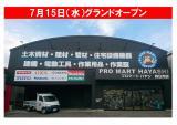 ご期待ください!プロマートハヤシ四日市店7/15グランドオープン!