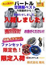 バートル エアークラフト 空調服ベスト再入荷!ファンバッテリーセットの限定色も!