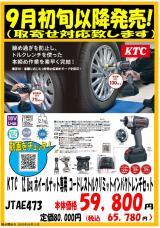 KTC 12.8sq.ホイールナット専用 コードレストルクリミットインパクトレンチセット