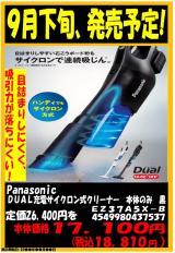 Panasonic DUAL充電サイクロン式クリーナー 本体のみ 黒