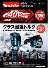 マキタ 40V インパクトレンチ TW001