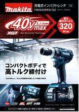マキタ インパクトレンチ TW004