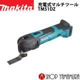 マキタ makita 18V 充電式マルチツール TM51DZ 本体のみ