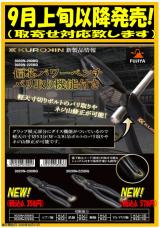 フジ矢 偏芯パワーペンチ(黒金) バリ取り機能付きペンチ(黒金)