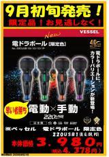 ベッセル 電ドラボール220USB1限定色