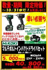 Hikoki マルチボルトインパクトドライバセット