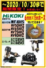Hikoki ホース付きエア工具フェア