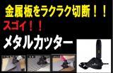 モトコマ HI・ロータリーシアー HRS-1