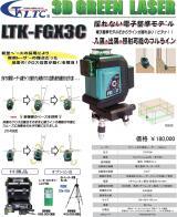 ☆テクノ販売☆ LTK-FGX3C