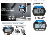 シンワ デジタルインジケーター 0.01㎜/12.7㎜ 防塵防水 73756