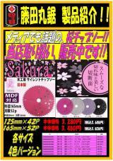 藤田丸鋸「桜チップソー」シリーズ