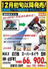 MAX 釘打機 スーパーネイラ 型枠