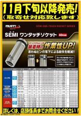 MUSTTOOL SEMI ワンタッチソケット (40V対応)