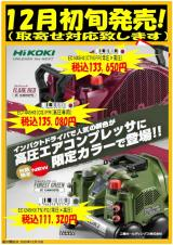 Hikoki 限定カラーエアコンプレッサ