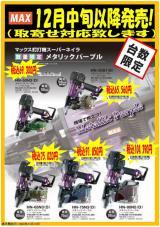 MAX スーパーネイラ 限定カラーシリーズ