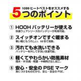 「鳳皇(HOOH)」のヒートベスト