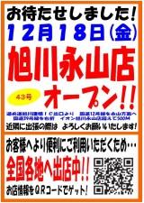 旭川市に新店OPEN!