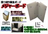 【養生板】四つ折りでコンパクト!