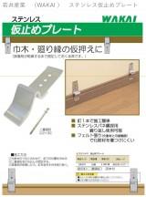 若井 ステンレス仮止めプレート 20P201P