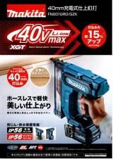 フィニッシュ 40V-MAX