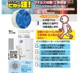 日動工業 電池式LED回転灯 ボイスUFO  ピカッ注(ウィルス対策/工事現場) VU-BB ブルー