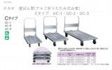 ナカオ 運ぱん君(アルミ折りたたみ式台車) Cタイプ UC-1・UC-2・UC-3