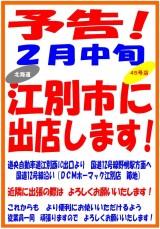 北海道江別市 新店オープン予告