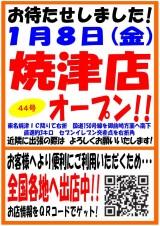 静岡県焼津市にホダカ焼津店 オープン!