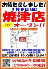 ホダカ焼津店 オープン!