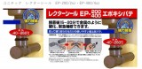 ユニテック レクターシール EP-200/2oz・EP-400/4oz