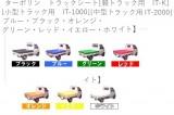 ターポリン トラックシート[軽トラック用 IT-K][小型トラック用  IT-1000][中型トラック用 IT-2000]