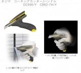 タジマ コーキングカッターJハンドル DC690/Y CB62-7H/Y